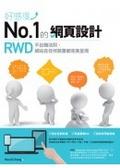 好感度No.1的網頁設計:RWD不出槌法則-網站在任何裝置都完美呈現