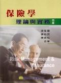 保險學:理論與實務