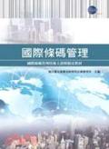 國際條碼管理:國際條碼管理技術士證照指定教材