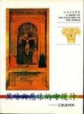 黑暗與愚昧的守護神:宗教裁判所