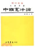 中國憲法論