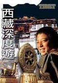 西藏深度遊