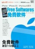 Free Softwares免費軟件