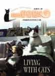 我的野蠻貓咪:與貓咪的同居之樂