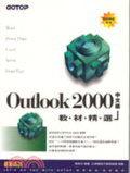 Microsoft Outlook 2000教材精選