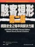 駭客現形:網路安全之祕辛與解決方案