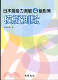 日本語能力測驗4級對策模擬測驗