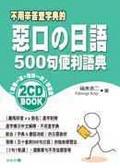 不用辛苦查字典的惡口の日語500句便利語典