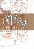 閒閒走走:台灣小旅行