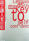 語言讓人更自信:Language as the key to self-confidence