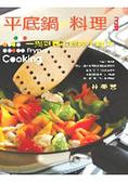 平底鍋の料理