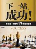 下一站-成功!:拿破崙.希爾的十七條成功金律