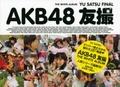 AKB48 友撮