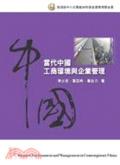 當代中國工商環境與企業管理