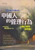 中國人的管理行為:中國式管理:實務篇