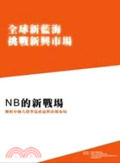NB的新戰場:解析中國大陸筆電產品與市場布局