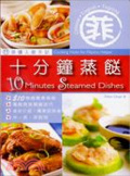 10 Minutes Steamed Dishes
