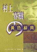 村上春樹的黃色辭典