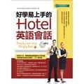 好學易上手的Hotel英語會話