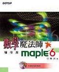 數學魔法師Maple 6.0
