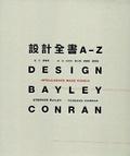 設計全書A-Z