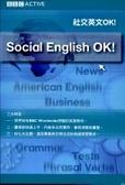 社交英語OK!