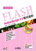 輕鬆學會Flash ActionScript 3.0程式設計