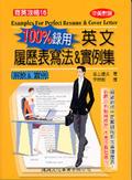 100%錄用英文履歷表寫法&實例集