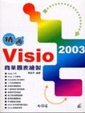 精通Visio 2003商業圖表繪製