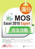 滿分!MOS Excel 2010 Expert完全攻略
