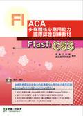 ACA多媒體核心應用能力國際認證訓練教材:Flash CS3