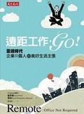 遠距工作-go!:雲端時代企業與個人的美好生活主張