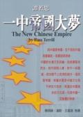 一中帝國大夢