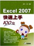 Excel 2007快速上手100招