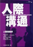 人際溝通:人際傳播學