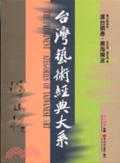 書法藝術卷1:渡台碩彥.書海揚波