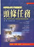 頭條任務:華人傳播界經典之國際新聞採訪實錄