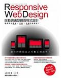 Responsive Web Design自動調適型網頁程式設計:讓網頁在電腦/平板/手機完美展現!