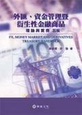 外匯、資金管理暨衍生性金融商品:理論與實務