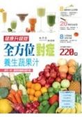 全方位對症養生蔬果汁:健康升級版