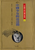 中國少女的路