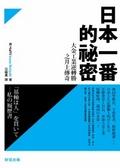 日本一番的祕密:大金工業逆轉勝之井上傳奇