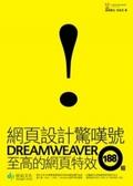 網頁設計驚嘆號:Dreamweaver至高的網頁特效188招