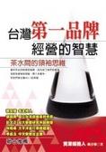 台灣第一品牌經營的智慧:茶水間的領袖思維