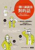 一開口就說出對的話:Fu對了事就成了-學習35種超關鍵讚美法!