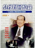 吳尊賢回憶錄:一位慈善企業家的成功哲學