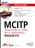 MCITP 70-646 Windows Server 2008 Server Administrator專業認證手冊