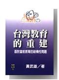 臺灣教育的重建:面對當前教育的結構性問題