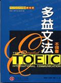 TOEIC多益文法本領書:英語認證測驗標準版