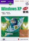 Windows XP中文版實務